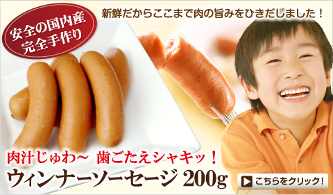 肉汁じゅわ〜 歯ごたえシャキッ! ウィンナーソーセージ200g