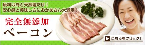 原料は肉と天然塩だけ!安心感と美味しさにおかあさん大満足! 完全無添加ベーコン